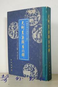 元刻农桑辑要校释(精装)缪启愉校释 农业出版社1988年1版1印 中国农书丛刊
