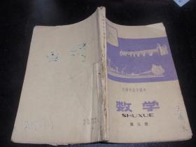 文革课本:天津市高中课本《数学 第三册》最后一页有撕扯,余好 060110