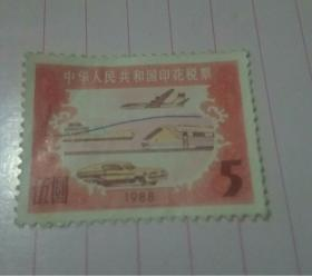 中华人民共和国印花税票