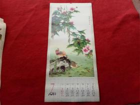 八十年代年历单页《国画花鸟图---芙蓉鸳鸯》田凯 绘画