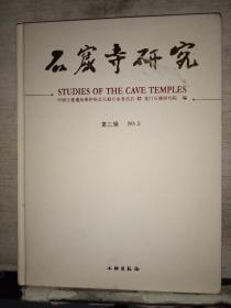 石窟寺研究 (第三辑)