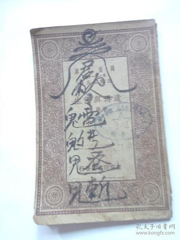 民国旧书:万有文库第一集一千种《遗传与优生》(32开 民国十八年初版)
