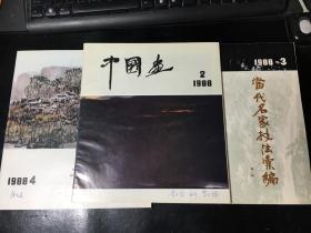 中国画 1988 /2.3.4(三册合售)