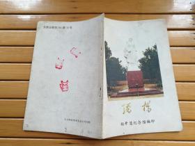 骄杨——杨开慧纪念馆 编印(32开16页)