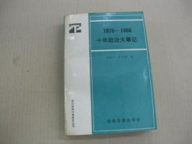 1976--1986十年政治大事记