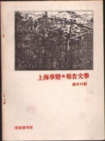 上海事变与报告文学