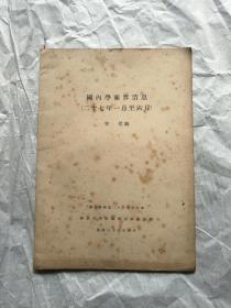 国内学术界消息(二十七年 金石学家容媛编)