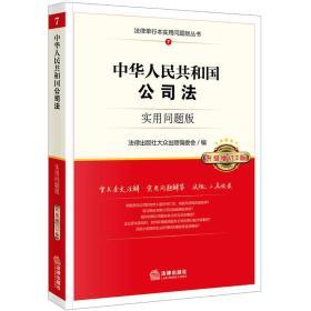 中华人民共和国公司法:实用问题版(升级增订2版)