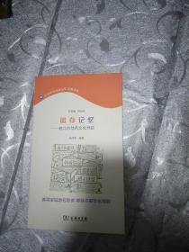 留存记忆——老北京地名文化寻踪(北京市民语言文化阅读书系)