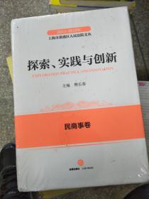 特价!2011-2015年上海市黄浦区人民法院文丛:探索实践与创新 民商事卷9787511898630