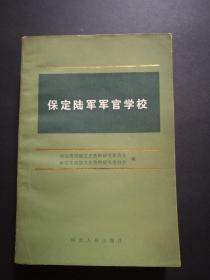 保定陆军军官学校(私藏无写划,扉页有藏书印)