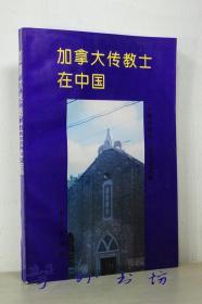 加拿大传教士在中国(宋家珩主编)东方出版社1995年1版1印