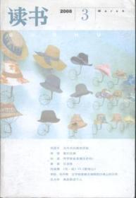信书文化 读书 2008第3期 总第三四八期 生活·读书·新知三联书店