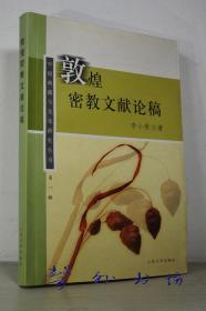敦煌密教文献论稿(李小荣著)人民文学出版社2003年1版1印