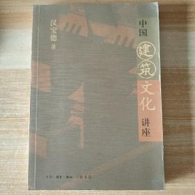 中国建筑文化讲座