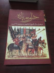 波斯语原版(中东:从基督教兴起到公元2000年的历史)