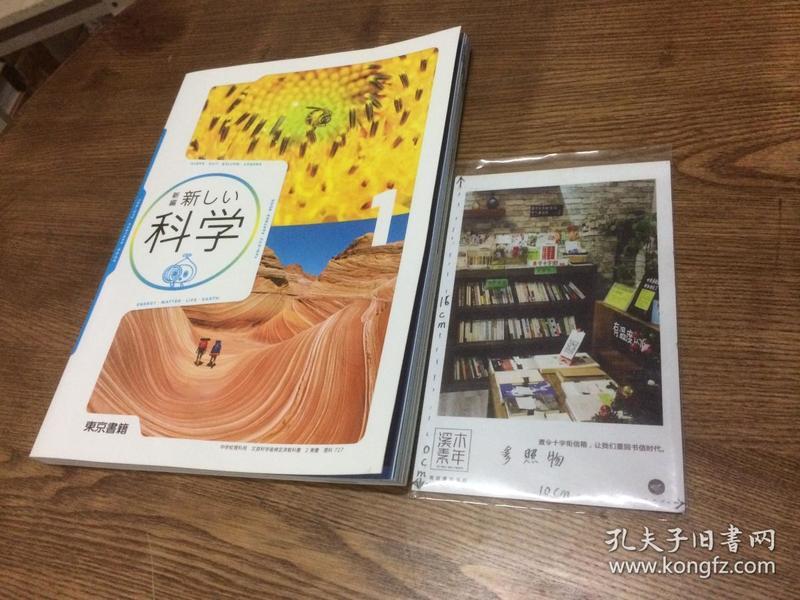 2本合售:新编 新しい科学 1、 2年级    日文原版教材 日本小学校理科用 【存于溪木素年书店】