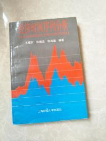 经济时间序列分析