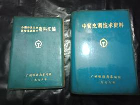 稀缺1978年老菜谱 《各国外宾饮食西餐烹调技术资料汇编-西餐菜谱资料上册》《《中餐烹调技术资料》下册》  64开1300多页的老菜谱
