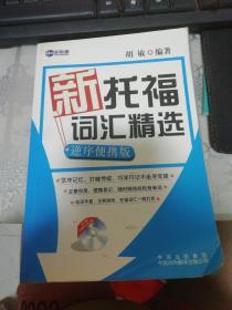 新航道-新托福词汇精选:逆序便携版(附光盘)