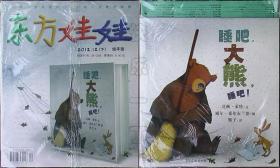 东方娃娃2012.12(下)绘本版-睡吧,大熊,睡吧!(未拆封)