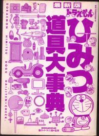 最新版道具大事典(日文原版漫画)
