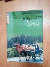 新疆风情录(走近新疆丛书)