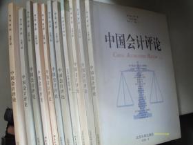 中国会计研究(2009年第1卷第1期)