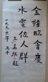 马万祺全国政协副主席,著名的爱国人士,澳门工商界知名人士马万祺书法