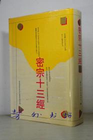 密宗十三经(精装)土登班玛编 国际文化出版公司影印版