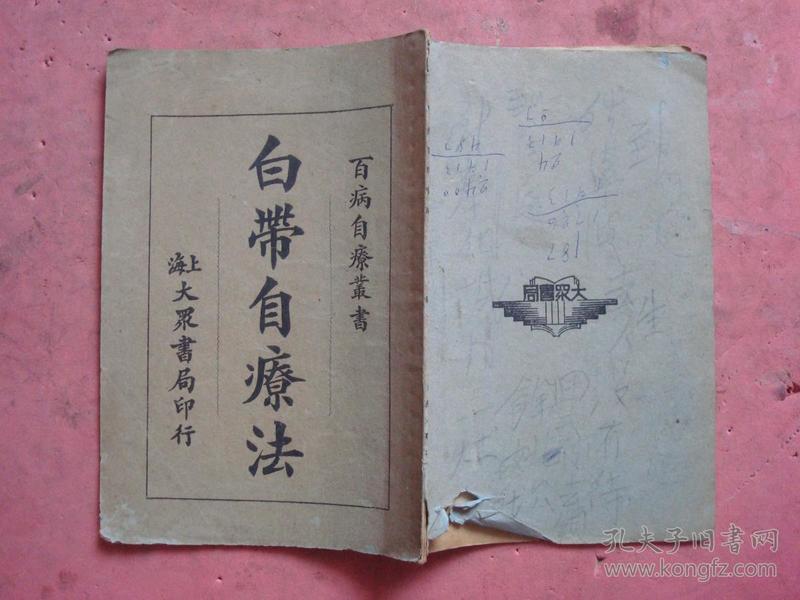 民国 百病自疗丛书《白带自疗法》