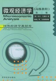 微观经济学:高级教程