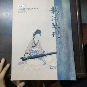 龙江琴刊  第六期