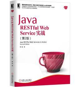 Java RESTful Web Service实战(第2版)