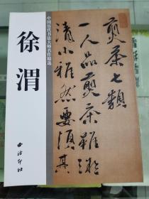 中国历代书法大师名作精选-徐渭