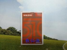 宝骏汽车宝骏510扑克牌【外壳侧边脱胶】