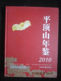 【年鉴】2010年一版一印: 平顶山年鉴   2010年
