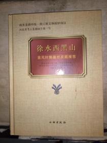 徐水西黑山——金元时期墓地发掘报告