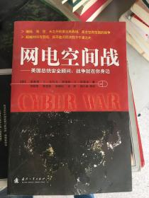 【特价】网电空间战:美国总统安全顾问:战争就在你身边9787118077452