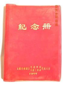 山西省太原市南城区先进单位.先进工作者代表大会纪念册(1977年)
