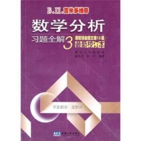 Б.П.吉米多维奇数学分析习题全解:数学分析习题全解3