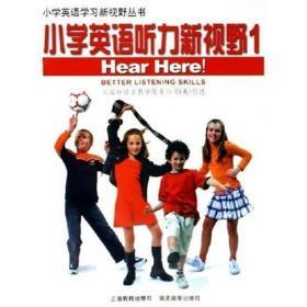 小学英语听力新视野1