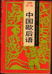 中国歇后语(语海第一种)