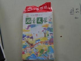 《儿童文学》2012年8月(上中下册)
