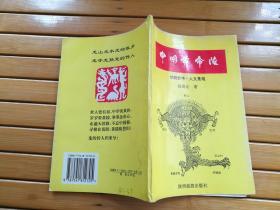 中国炎帝陵(地貌新考 · 人文景观)