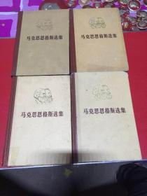 马克思恩格斯选集 1-4卷全
