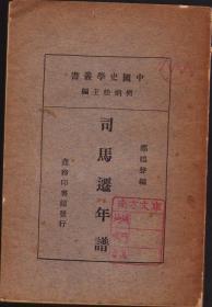 司马迁年谱(中国史学丛书)