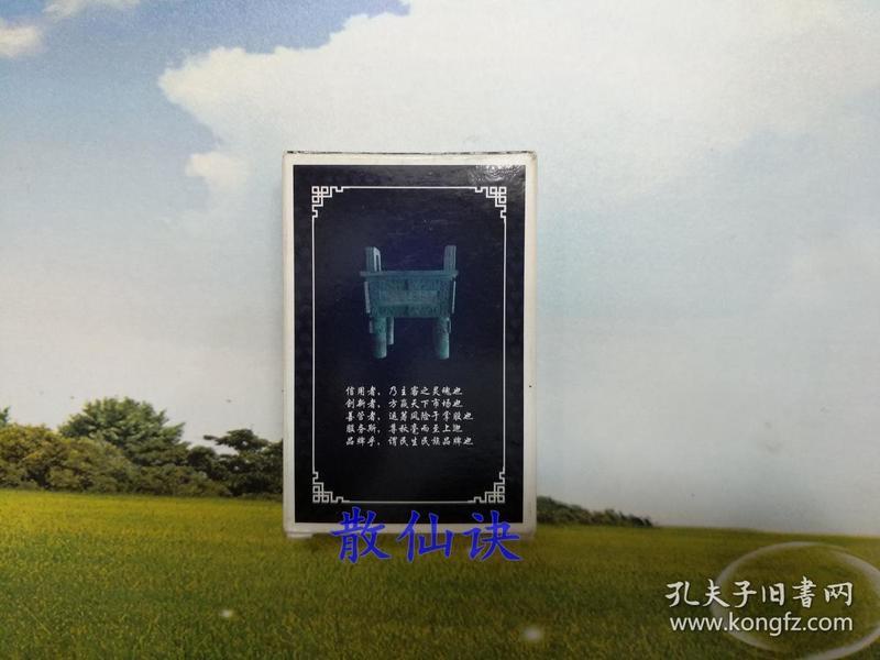 中国民生银行信用卡中心扑克牌