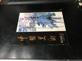中国美术 1982.2 总第八期