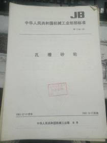 《中华人民共和国机械工业部部标准 孔槽砂轮 JB 1198-83》